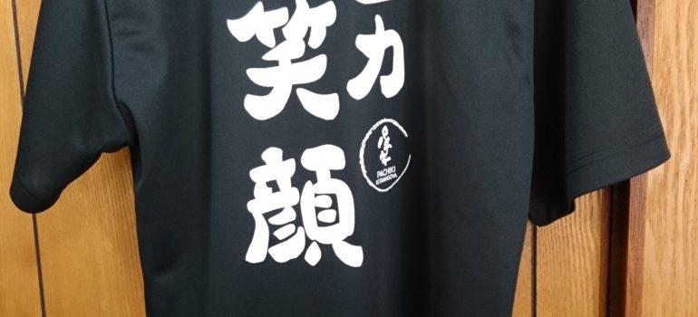 パチキ北名古屋店のスタップポロの画像