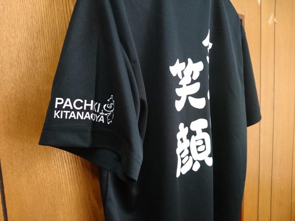 パチキ北名古屋店のスタッフポロシャツの画像