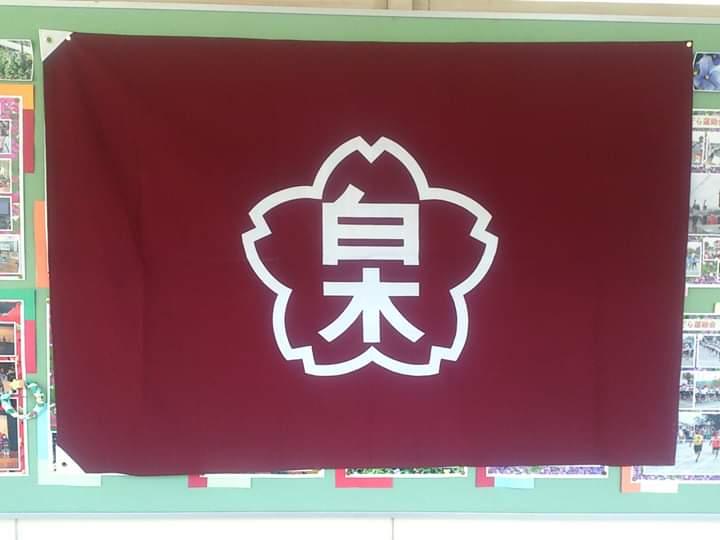 愛知県北名古屋市立白木小学校の校旗の画像