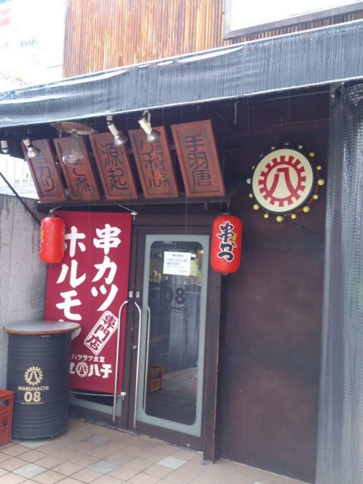 名古屋市のマルハチさんの幕の画像