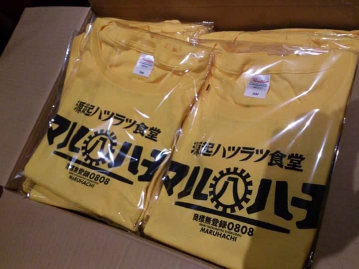 名古屋市黒川のマルハチさんのTシャツの画像