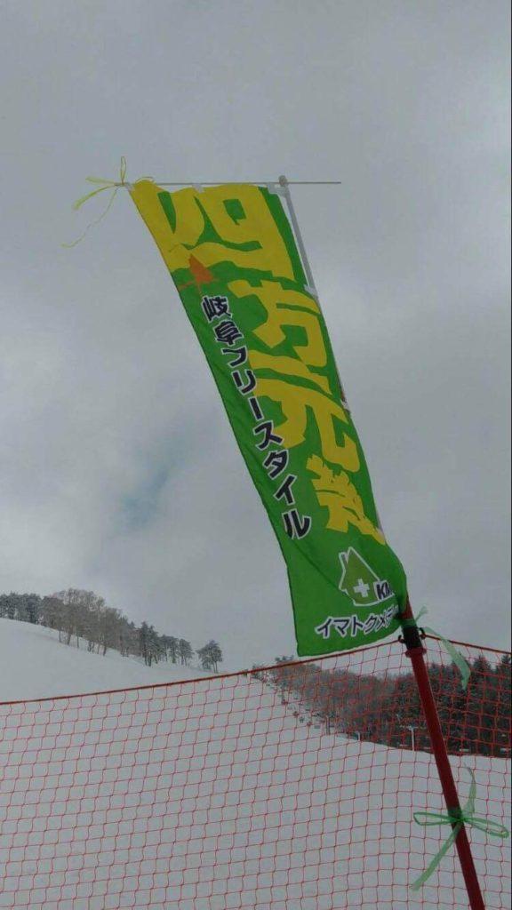 スキーの応援のぼりの画像