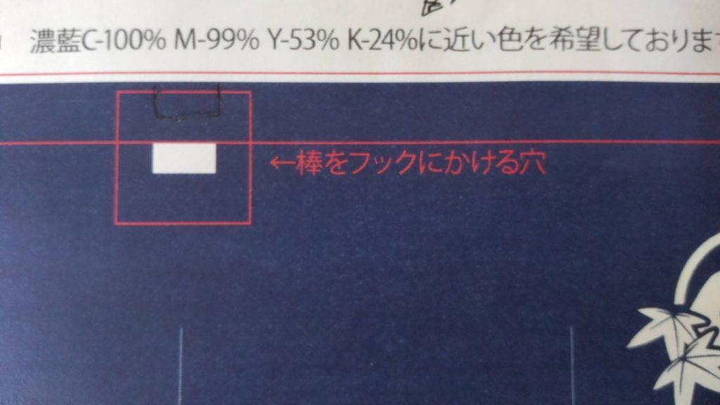 暖簾の発注書の画像