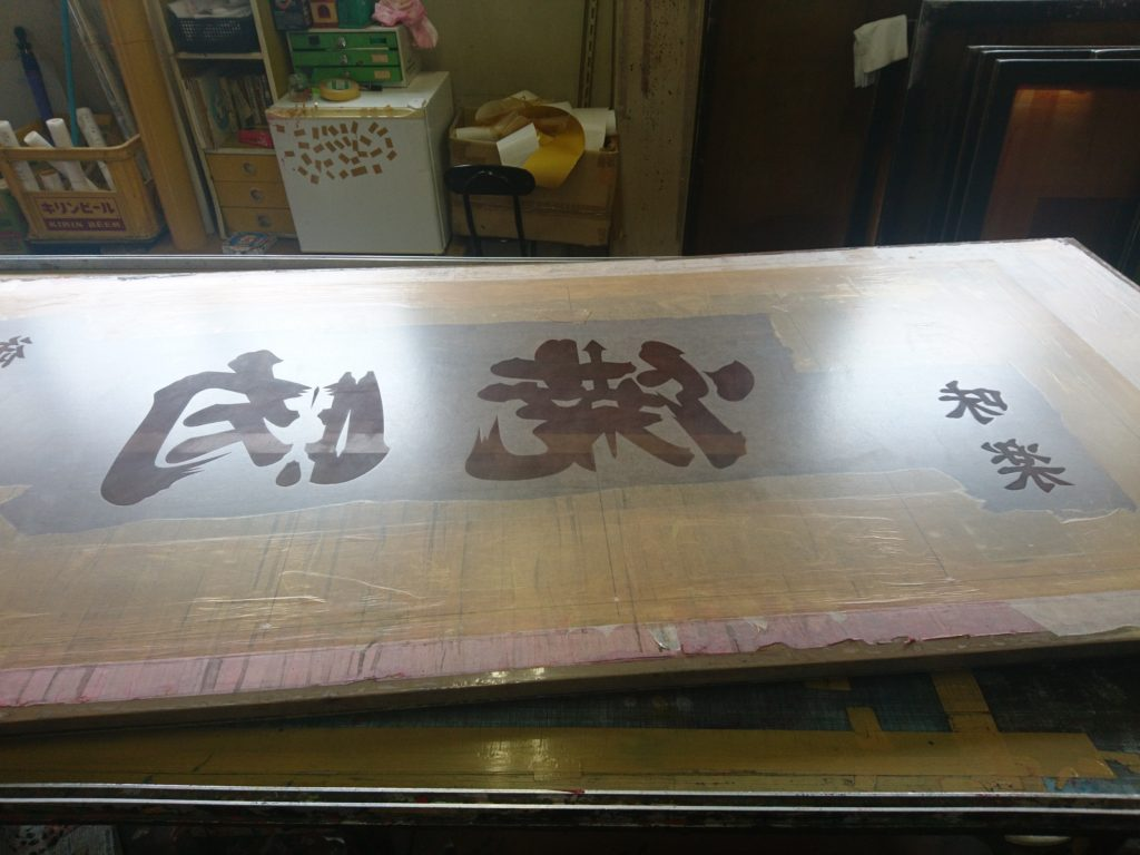 暖簾を染めるための製版後の画像