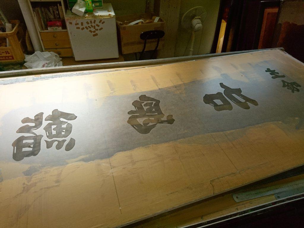 北名古屋市の加島鮨さまの暖簾の製版