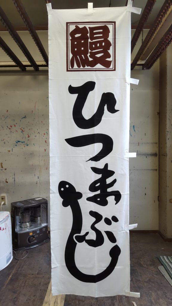 鰻ひつまぶしの既製品のぼりの画像