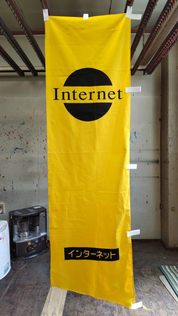 インターネットの既製品のぼりの画像