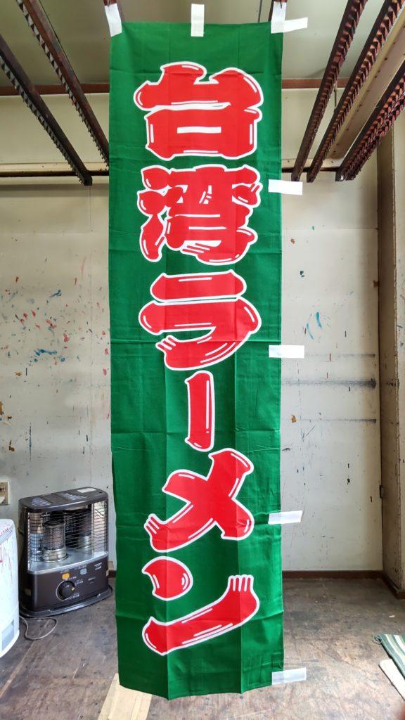 台湾ラーメンののぼりの画像