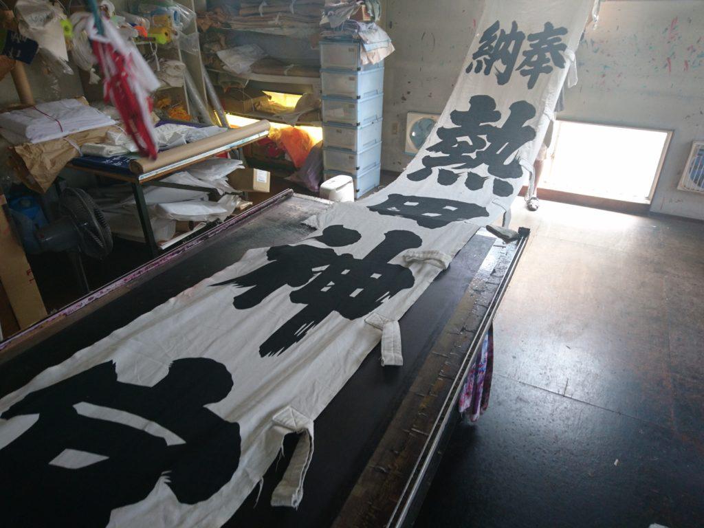 奉納熱田神宮の幟(のぼり)の画像