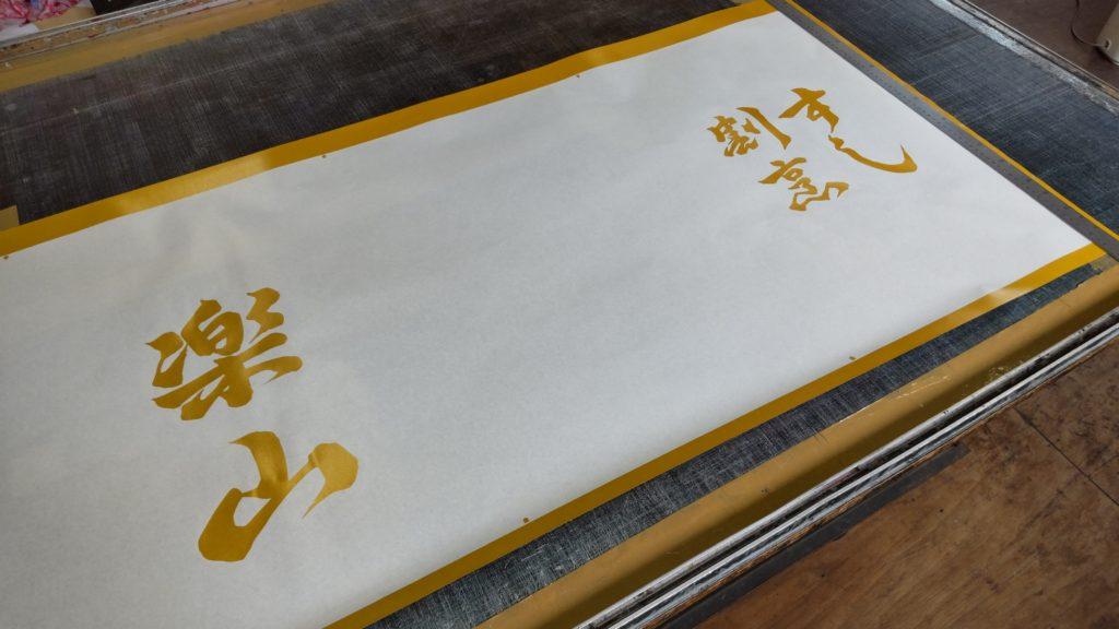 すし割烹楽山の型紙の画像