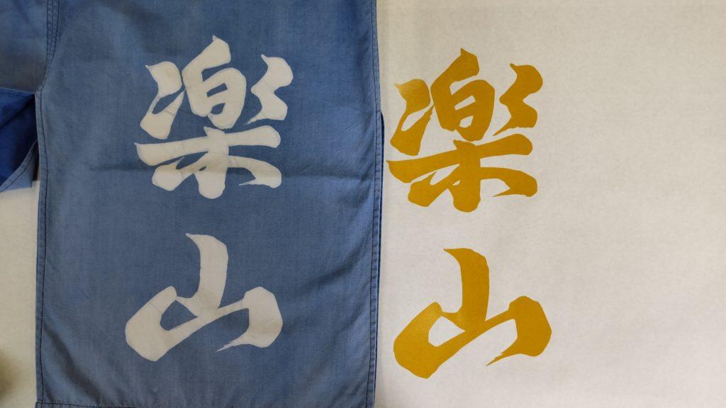 楽山のロゴの画像