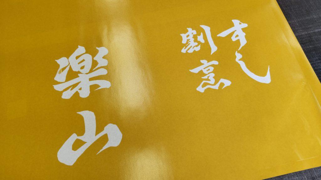 すし割烹楽山の暖簾の型紙の画像