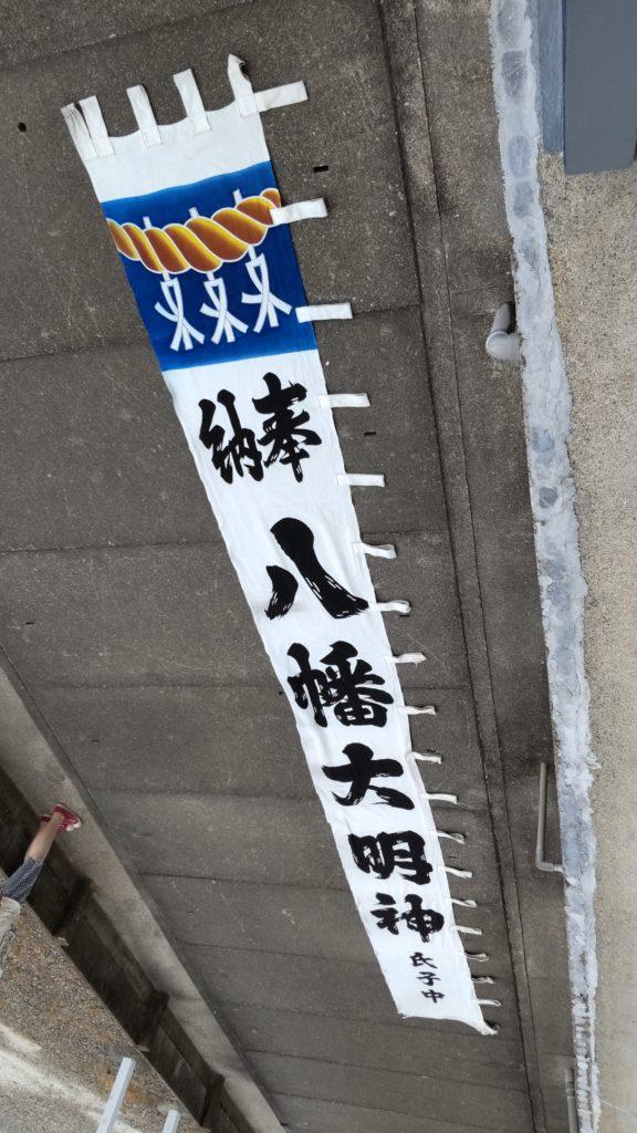 奉納八幡大明神ののぼりの画像