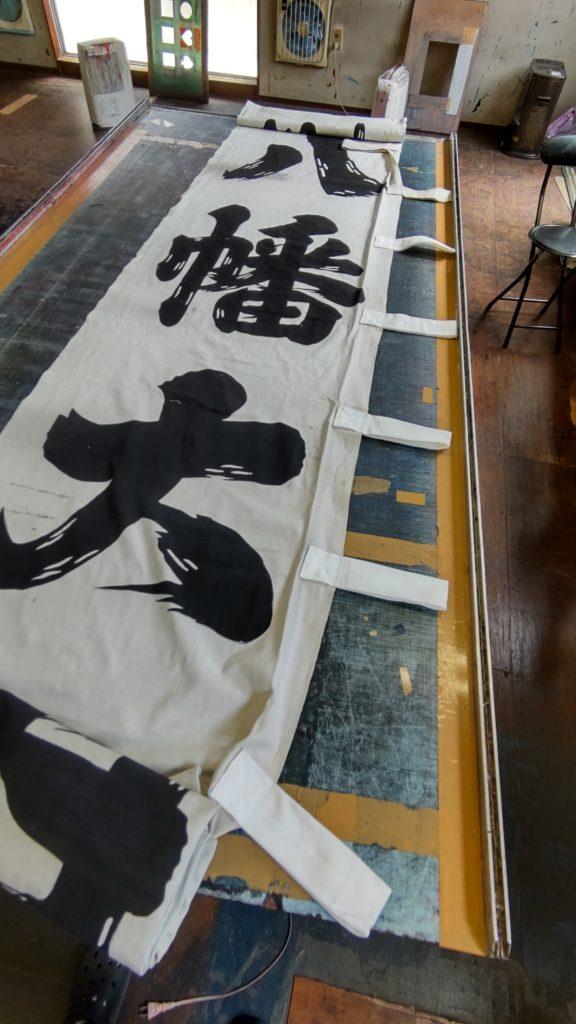 奉納八幡大明神ののぼりのチチの交換画像