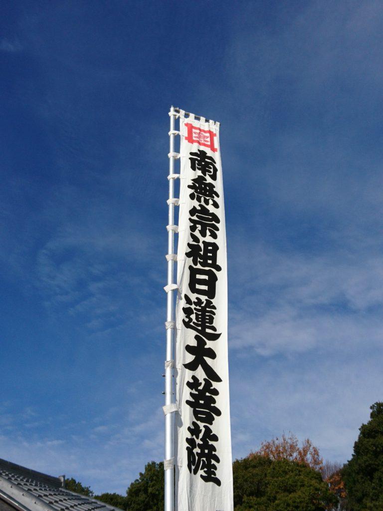 お寺の大のぼりの画像