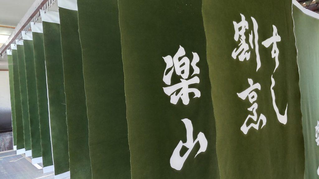 木綿生地で染めた暖簾の画像
