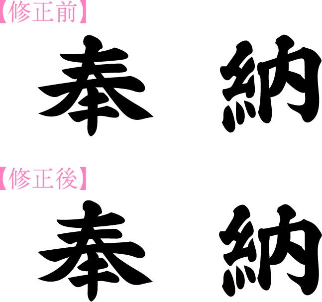神社のぼり(奉納のぼり・お寺のぼり)の文字を修正した画像
