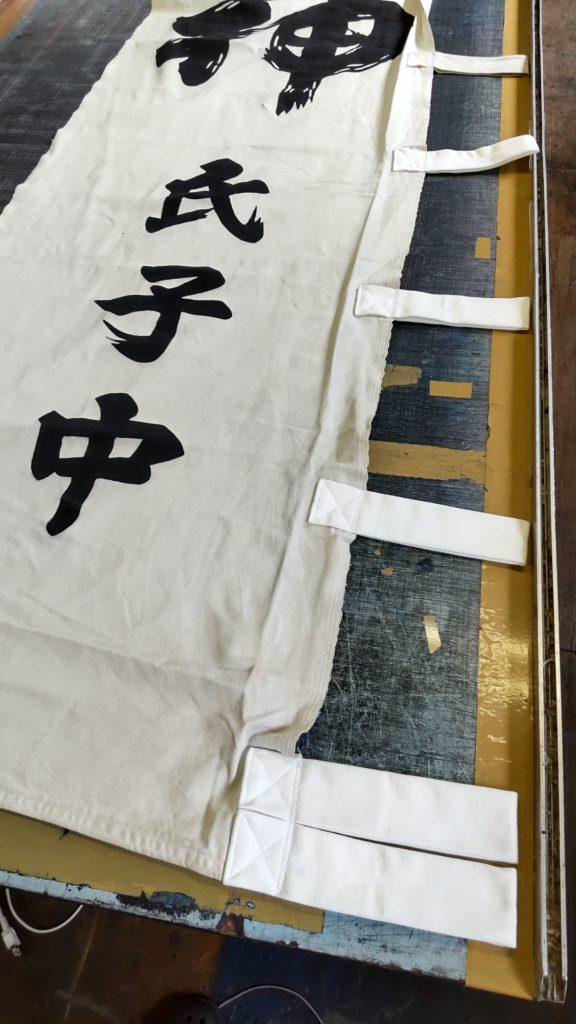 神社のぼりを修理した画像
