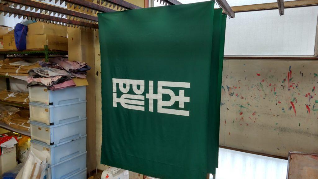 校旗(学校の旗)を乾燥させている画像