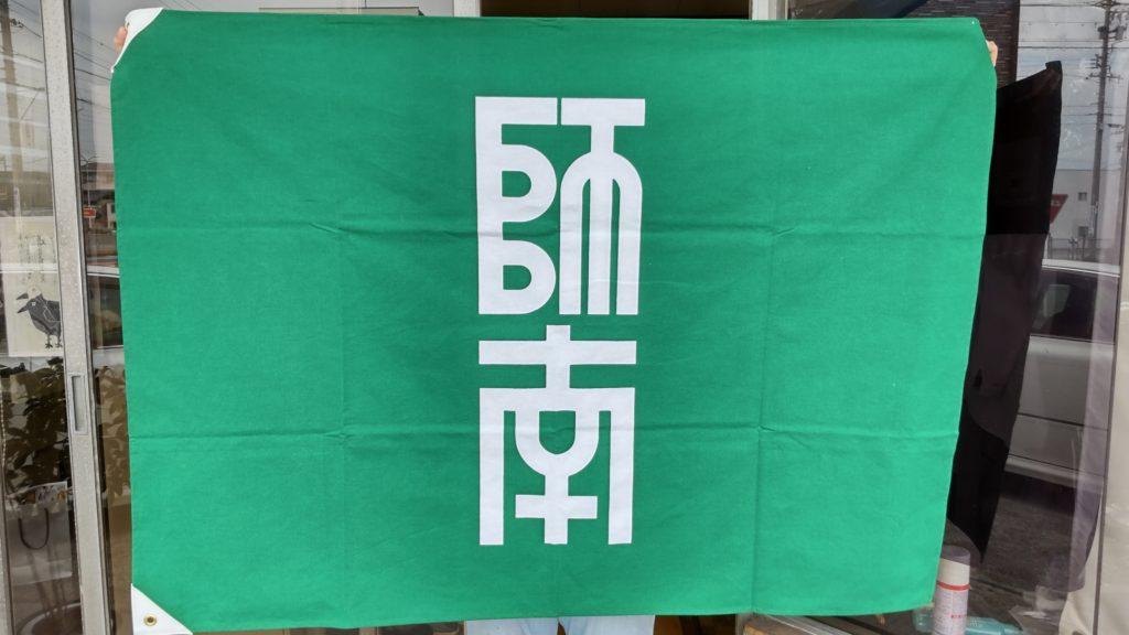 師勝南小学校の校旗(学校の旗)の画像
