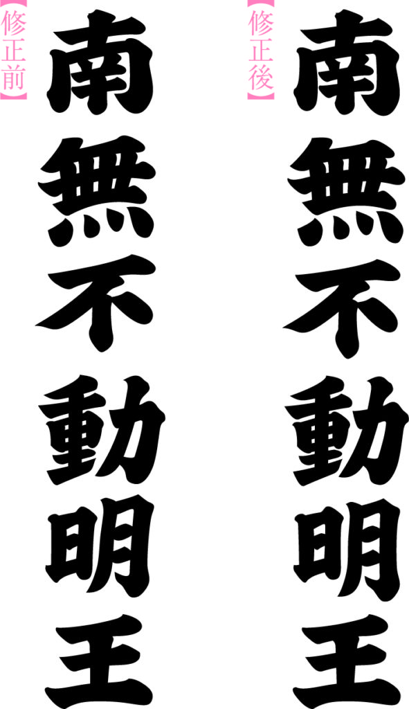お寺のぼりの文字の画像